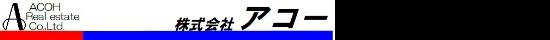 武蔵境・三鷹・吉祥寺の売買・賃貸物件は株式会社アコーへ訪ねください。